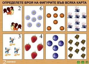 Определи броя на предметите