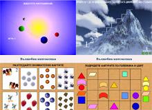 Вълшебна Математика - Образователна игра за деца